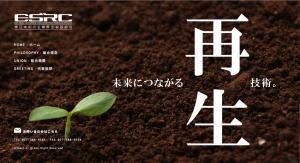 東日本中小企業再生協同組合
