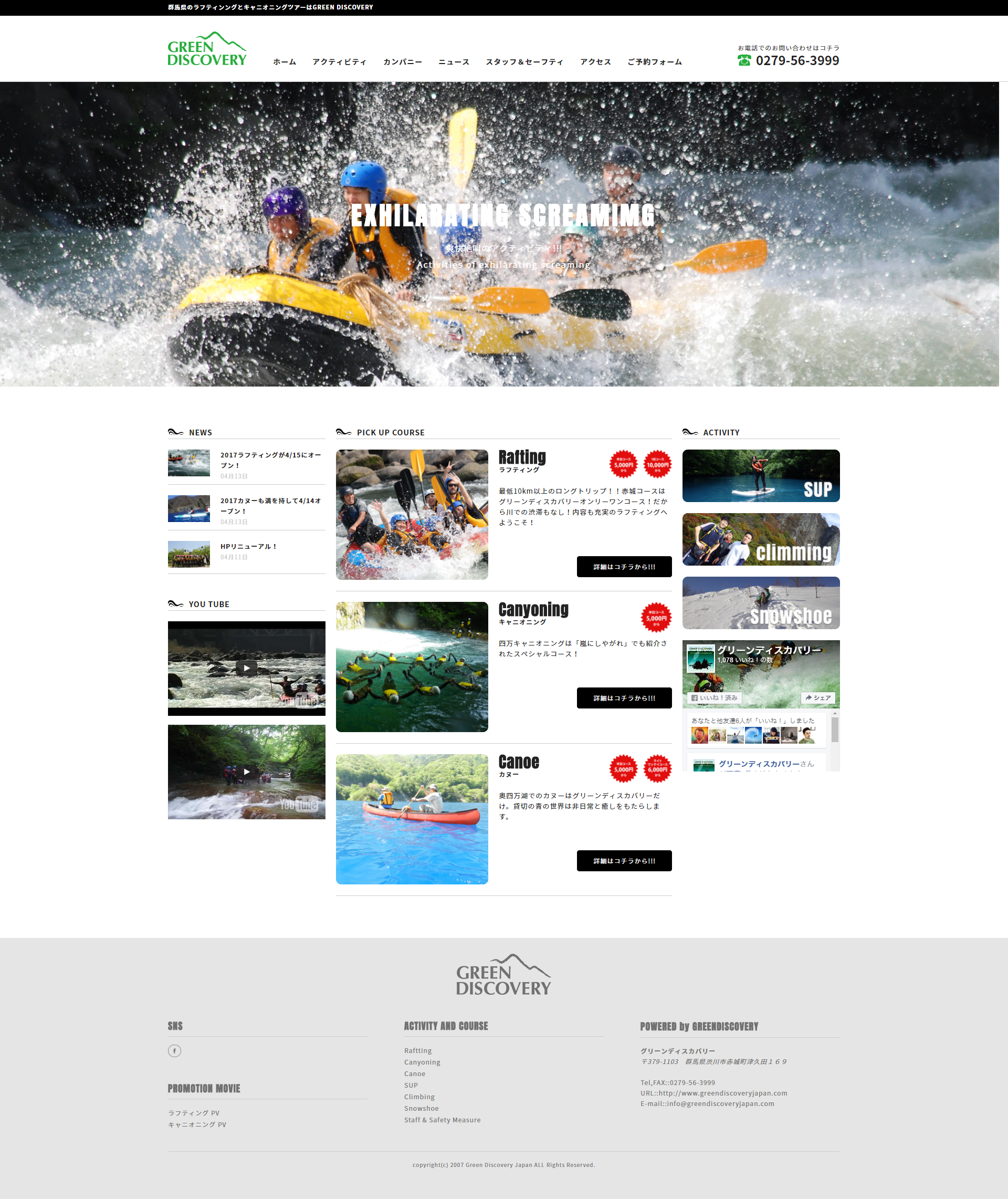 FireShot Capture 17 - ラフティングは関東・利根川のグリーンディスカバリー! I 群馬県のラフティンン_ - http___www.greendiscoveryjapan.com_