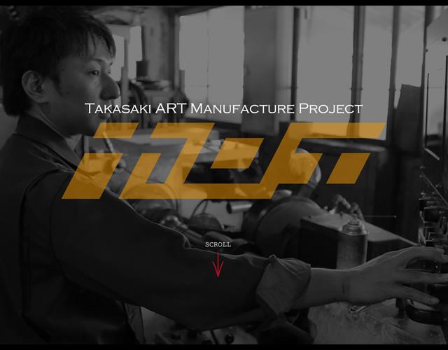 高崎ART製造PROJECT【カロエ】