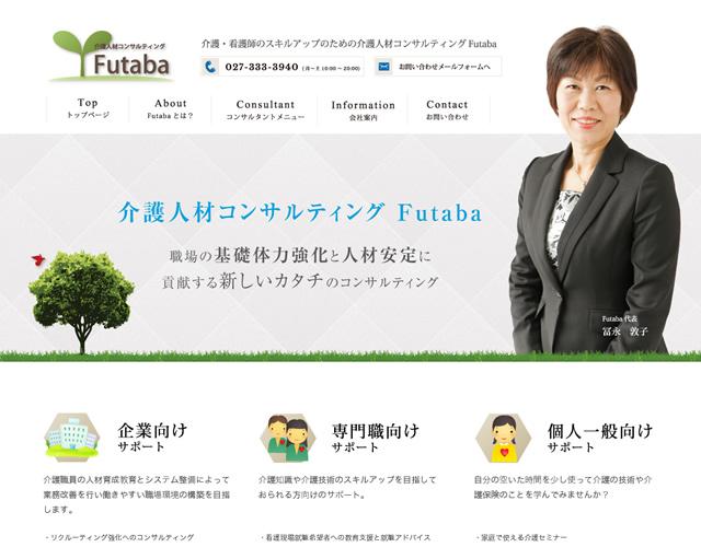 介護 人材 コンサルティングのFutaba