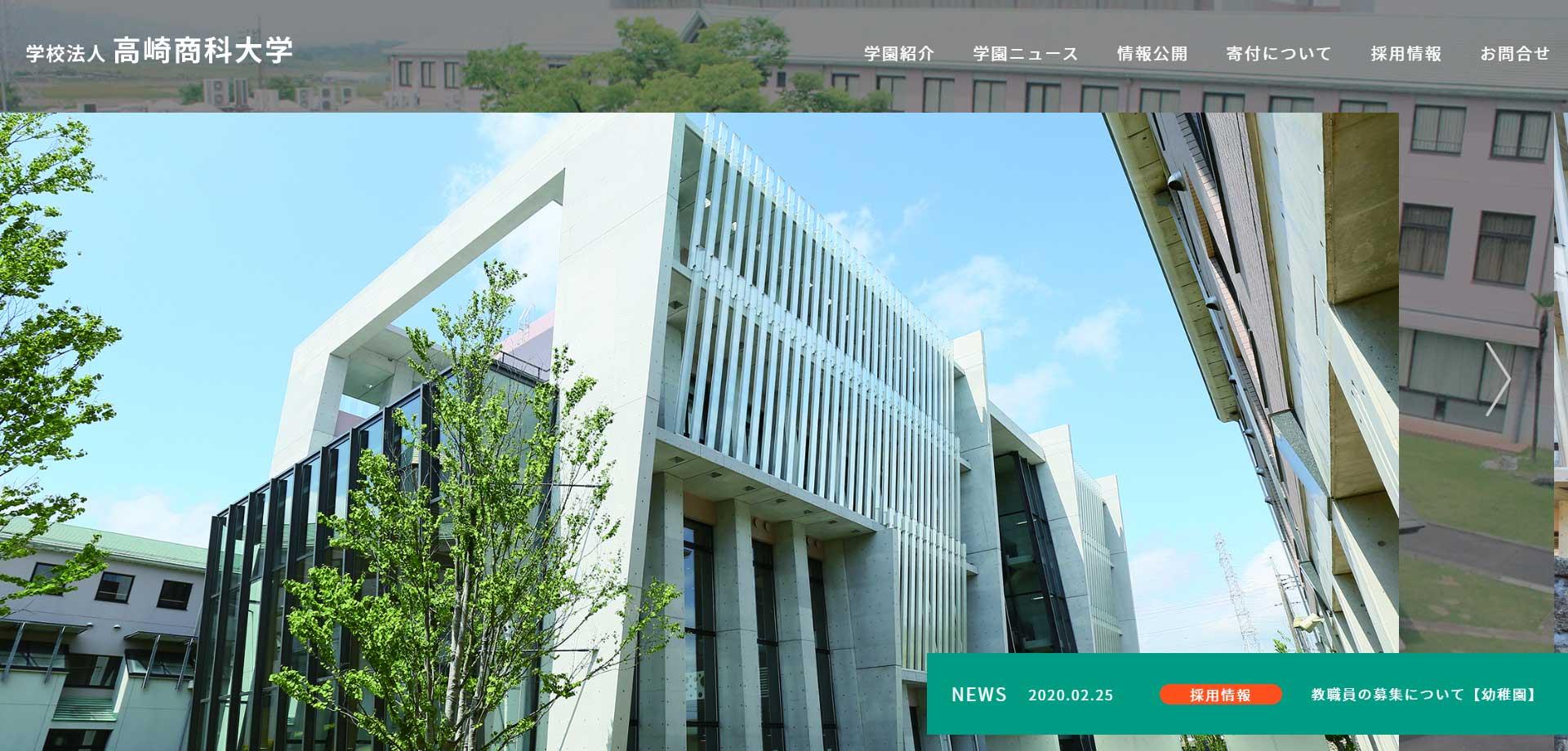 高崎 商科 大学